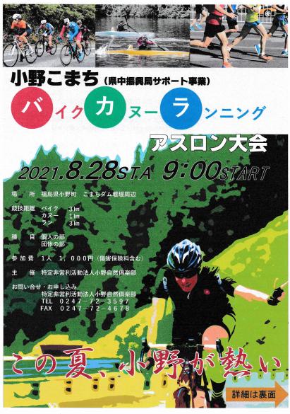8月28日(土)小野こまちバイク・カヌー・ランニングアスロン大会