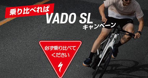 Vado SLキャンペーンでサコッシュを貰おう!