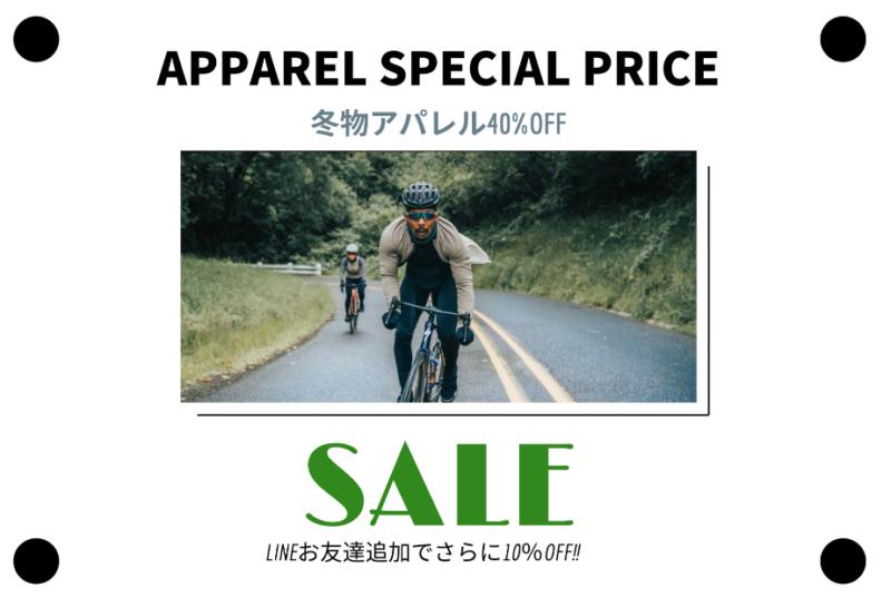 新春SALE!!冬物型落ちアパレルが40%~50%オフ!