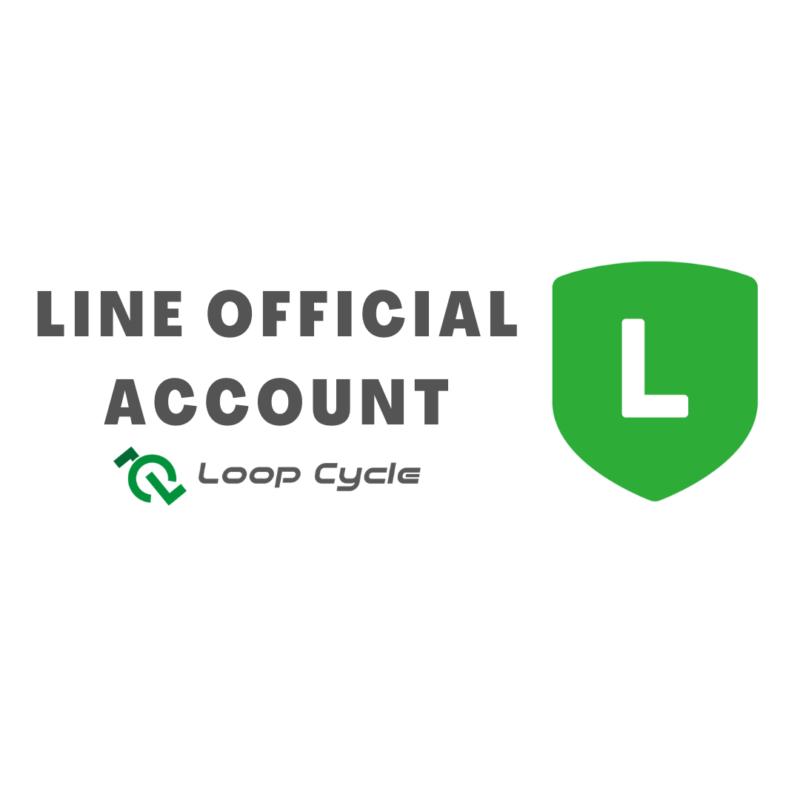ライドイベントやお得な情報を発信!Loop Cycle『LINE』サービス開始!