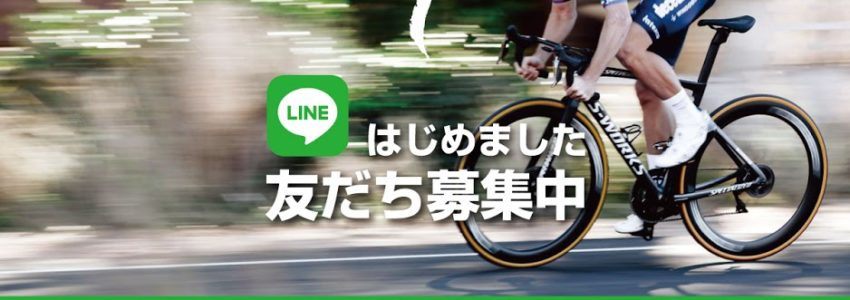 SPECIALIZED 公式LINEスタート!